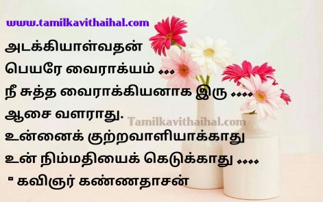 beautiful quotes for kannadasan valkkai thathuvam quotes for nimmathi aasai vairakkiyam hd picture