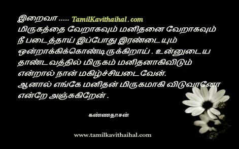 kannadhasan quotes tamil kavithai valkai thathuvam images tamilmemes photos life sogam manithan mirugam