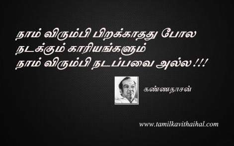 kannadhasan quotes tamil thathuvam kavithai kaviarasu valkai tamilmemes  images download whatsapp dp status