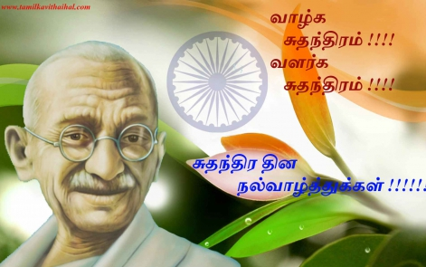 Mahatma Gandhi Wallpaper Tamil Kavithai Suthanthiram Quotes Independence