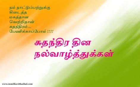Naatupatru Desyam Patriotism Tamil Kavithai Independence