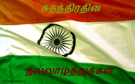 Sudhanthiram India Bharat Happy Independence Day August 15 Tamil