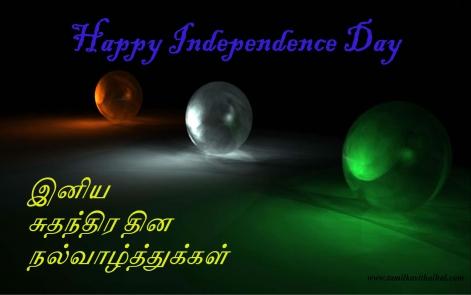 Suthanthiram Potruvom Kodi Independence Wallpaper Tamil Kavithai Valthukal