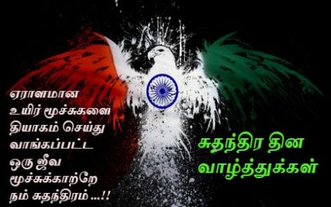 Suthanthiram dinam potruvom Suthanthirathai Independence Tamil Kavithai Quotes