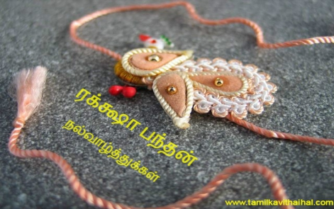 brother sister raksha bandhan tamil kavithai greetings images download