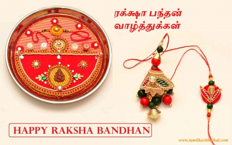 brother sister raksha bandhan tamil kavithai valthukal images download