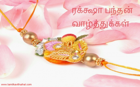 brother sister raksha bandhan tamil kavithai wishes design download