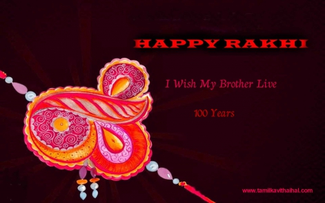 brother sister raksha bandhan tamil rakhi wishes images download