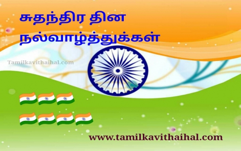 happy independence day 2017 flag posters images hd wallpapers pics download suthanthira thinam tamil kavithai