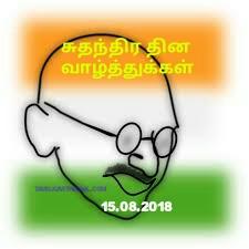 iniya suthanthiram dhina nalvalthukal 2018 wishes