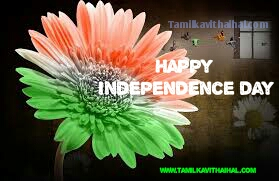 kavithai about independence