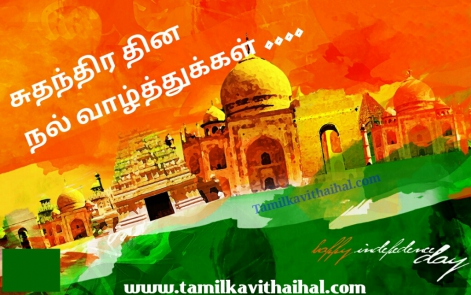 suthanthiram thinam valthukkal in tamil quotes wishes for independence day download