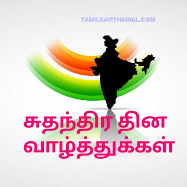 wish happy independence day tamil