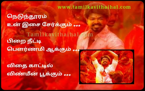 aalaporaan thamizhan song mersal vijay image download samantha ar rahman music
