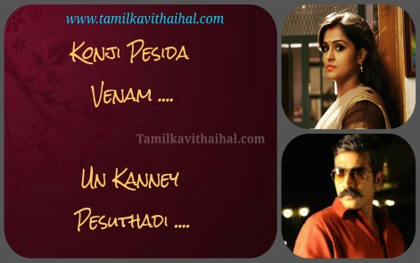 awesome husbend and wife love feel sethupathi movie konji pesida tamil song quotes in english wallpapper download