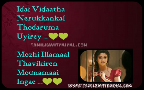 awesome kadhal movie raja rani nayan aarya tamil song unnaley in english lines girl love proposal image