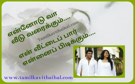 awesome love proposal and cute romance movie varanam aayram surya kadhal tamil song nejukkul peithidum quotes