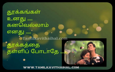beautiful love songs run madhavan movie panikkattrey paravasama tamil kadhal quotes facebook pic download