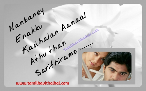 best love tamil song quotes in english manmathan simbu jothika movie girl feel loveproposal wallpaper