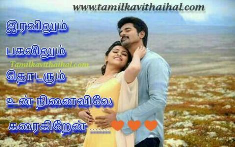 Beautiful tamil love songs in tamil movie thanush three ...