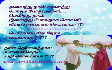 jayam ravi bogan imman love romance song quotes senthoora thamarai lyrics