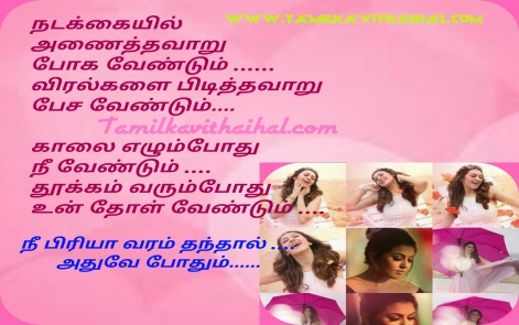 couple young friendship love tamil kavithai kadhal