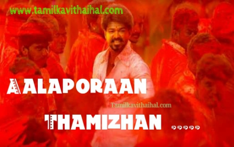 mersal song images vijay samantha picture download