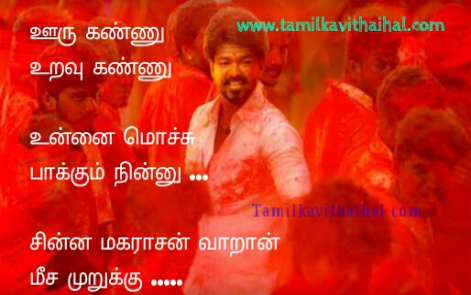 mersal vijay image download aalaporan song picture wallpaper