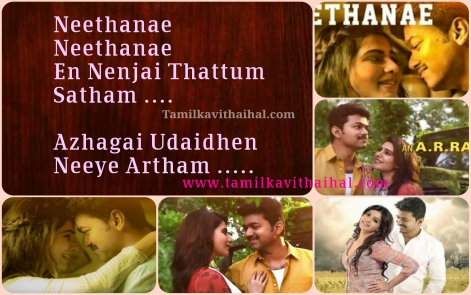 neethanae en nenjai mersal love song vijay samantha image download