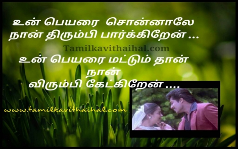 surya cute love and romantic song sudithar aninthu palani bharathi lyrics yuvan music movie quotes wallpapper