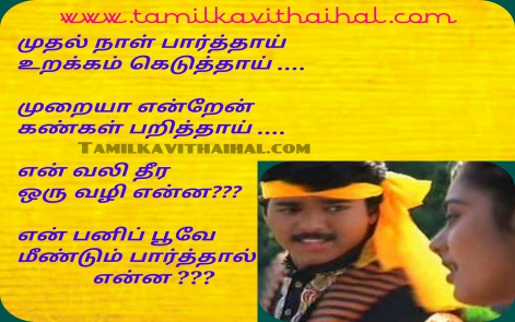 vijay love duet songs love today aen pen endru vairamuthu lyrics bombay jayashree singer