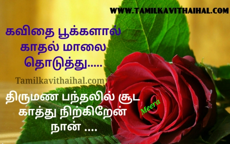 beautiful kadhal kavithai kanavan manaivi anbu relationship cute romance feel pookal thirumanam meera poem hd image