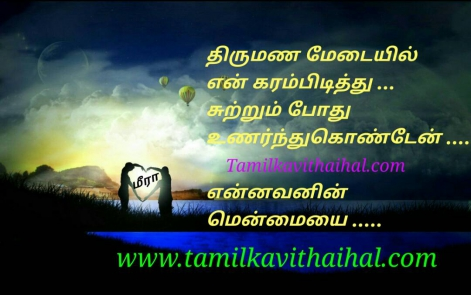 beautiful love marriage husbend and wife kadhal kavithai kanavan manaivi romance kadhal meera poem whatsapp hd pic