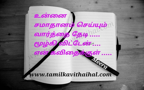 best tamil kadhal kavithai varthai samathaanam mis understand miss u feel girl wife meera poem whatsapp hd wallpaper