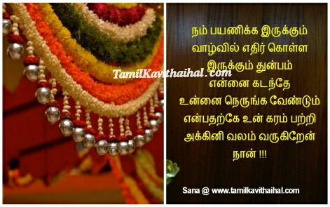 kadhal thirumanam kavithai love marriage kalayanam agni valam sutri kai pidithu sana images download