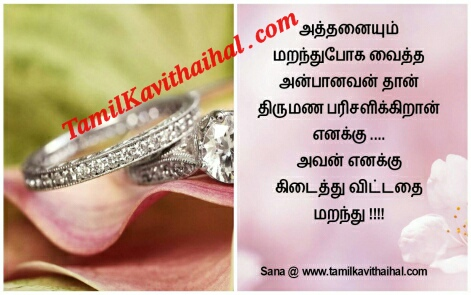 tamil kavithai for marriage invitation kadhal parisu wedding ring mothiram sana images download