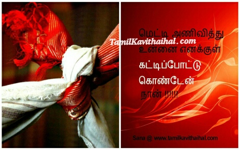 Marriage Latest Tamil Quotes And Best Kavithaigal