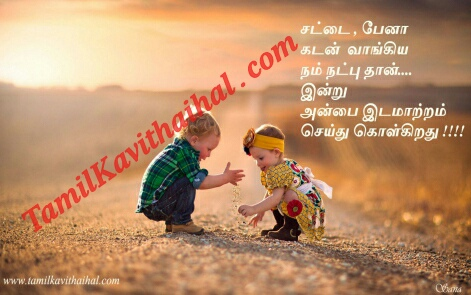 Happy Friendship Nanban Punnagai Tamil Kavithai Natpu Girl Boy
