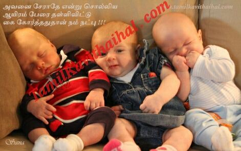 Kids Close Friendship Tamil Kavithai Natpu Nanbanda