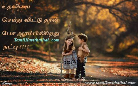 Uthavi Natpu Help Nanban Forever Money Tamil Kavithai
