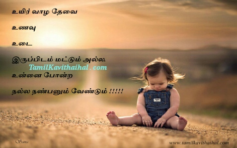 Uyir Best Friend Needhan Natpu Tamil Kavithai Forever