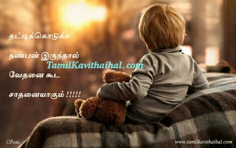 Vethanai Sathanai Natpil matumae Saathyam Tamil Kavithai Natpu