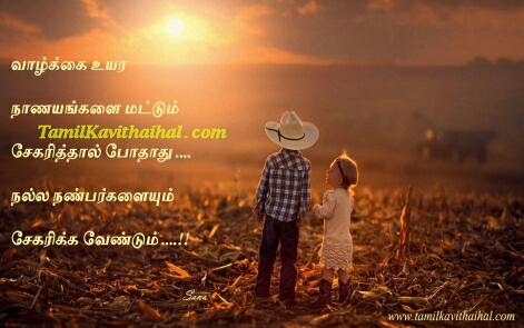 cute baby Friendship Tamil Kavithai Natpu Nanban