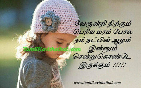 friendship kavithaigal in tamil images best quotes tamil poems about friend sana images download