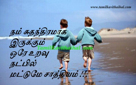friendship tamil kavithai about natpu nanban best friend sana beach images for facebook