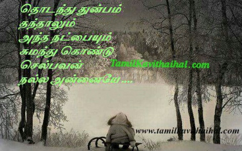 friendship tamil kavithaigal in tamil language best friend natpu kavithai sana images download