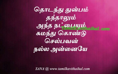 friendship tamil kavithaigal in tamil language natpu kavithai thunpam nanban good mum sana images download