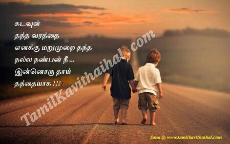 nanban innoru thai thanthai tamil kavithai natpu forever wallpaper