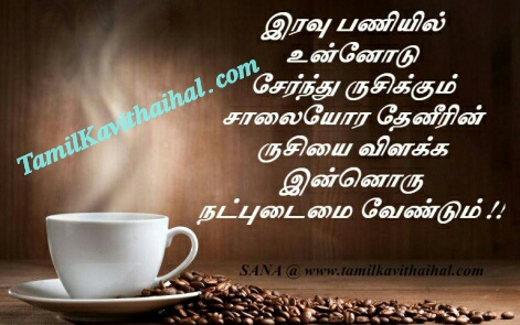 night shift kavithai tea coffee best friend nanban natpu sana images download for facebook whatsapp