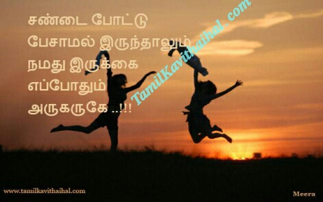 tamil kavithai about friendship natpu tholan nanban sandai pesamal meera images download